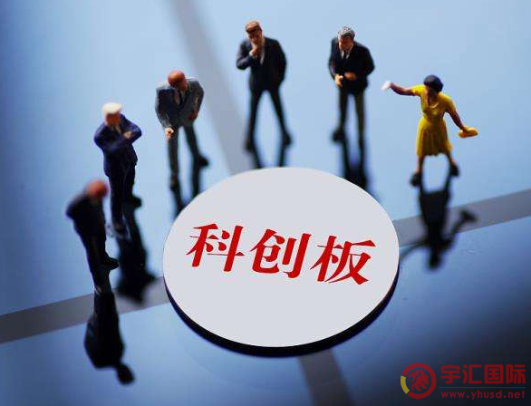 科创板配售向机构倾斜 个人投资者无缘网下打新 - 宇汇国际yuhuifx.net