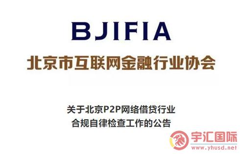 """北京市互金协会:防范以""""虚拟货币""""及其他变种名义进行非法金融活动 - 宇汇国际yuhuifx.net"""