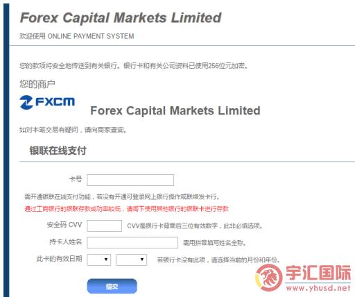 福汇入金额度大幅调整,最低300美金就可以入金了 - 宇汇国际yuhuifx.net